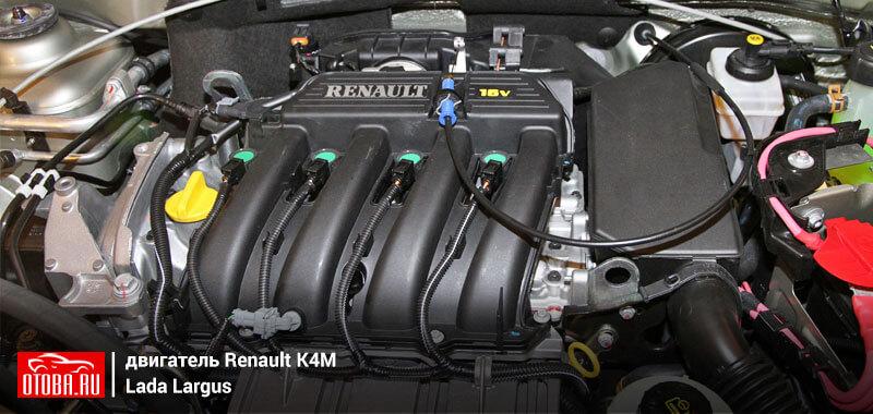 Lada largus двигатель renault