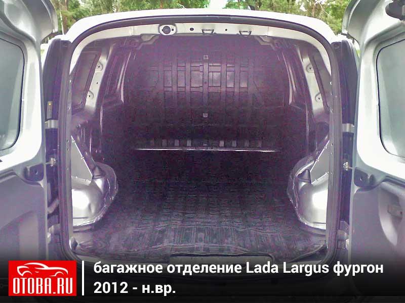 lada-largus-bagazhnoe-otdelenie-furgon.jpg