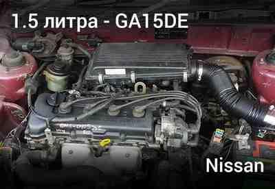 Картинка-ссылка на двс Ниссан GA15DE
