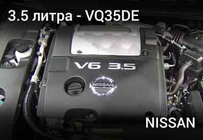 Картинка-ссылка на двс Ниссан VQ35DE