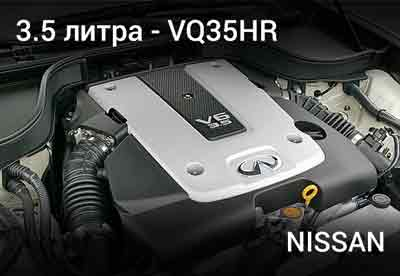 Картинка-ссылка на двигатель Ниссан VQ35HR.