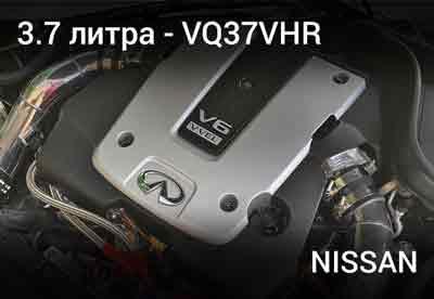 Картинка-ссылка на двигатель Ниссан VQ37VHR.