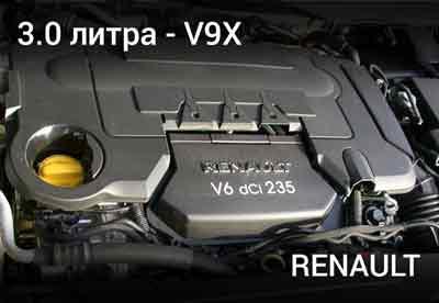 Картинка-ссылка Renault V9X