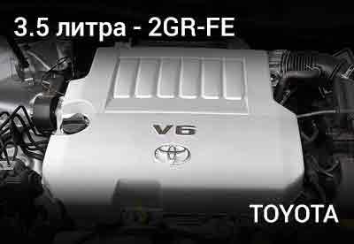 Ссылка-картинка на двс Toyota 2GR-FE
