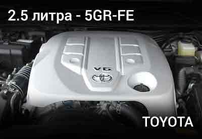 Ссылка-картинка на двс Toyota 5GR-FE