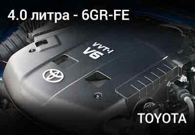 Ссылка-картинка на двс Toyota 6GR-FE
