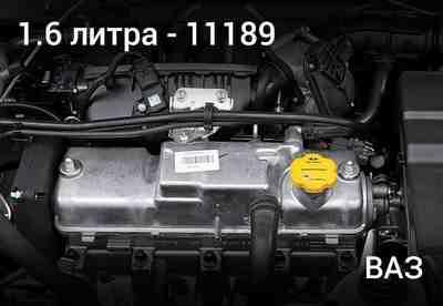 Ссылка-картинка на двигатель Ваз 11189