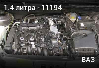 Ссылка-картинка на двигатель Ваз 11194