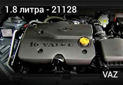 Ссылка-картинка на двигатель Ваз 21128