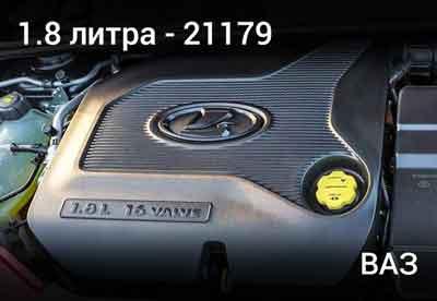 Ссылка-картинка на двигатель Ваз 21179