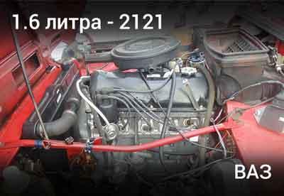 Ссылка-картинка на двигатель Ваз 2121