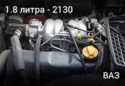 Ссылка-картинка на двигатель Ваз 2130