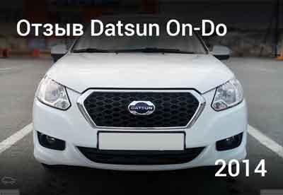 Отзыв на машину он-до 2014 года