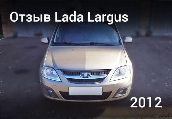 Отзыв на машину 2012 года