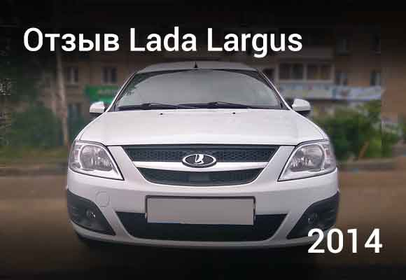 Отзыв на машину 2014 года