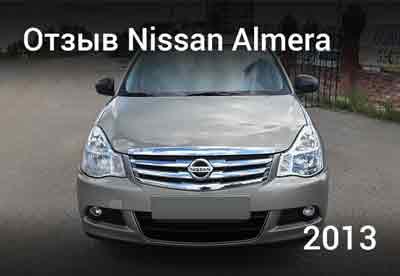 Ссылка-картинка на отзыв о машине Nissan Almera 2013 года