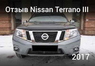 Ссылка-картинка на отзыв о машине Nissan Terrano 2017 года